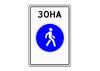 знаком 5 1 автомагистраль