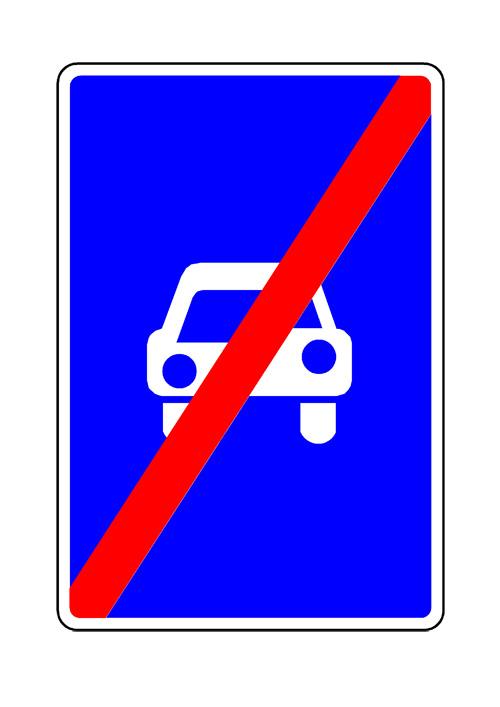 Знаки: дорога для автомобилей, конец дороги с односторонним движением, конец дороги для автомобилей
