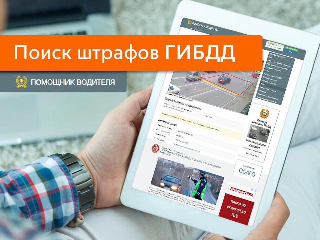 Проверить штрафы ГИБДД онлайн на официальном сайте – Проверка штрафов ГИБДД по гос номеру автомобиля или постановлению