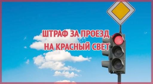 Проезд на красный свет светофора штраф в 2020 году