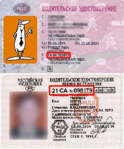 Штрафы ГИБДД Улан-Удэ