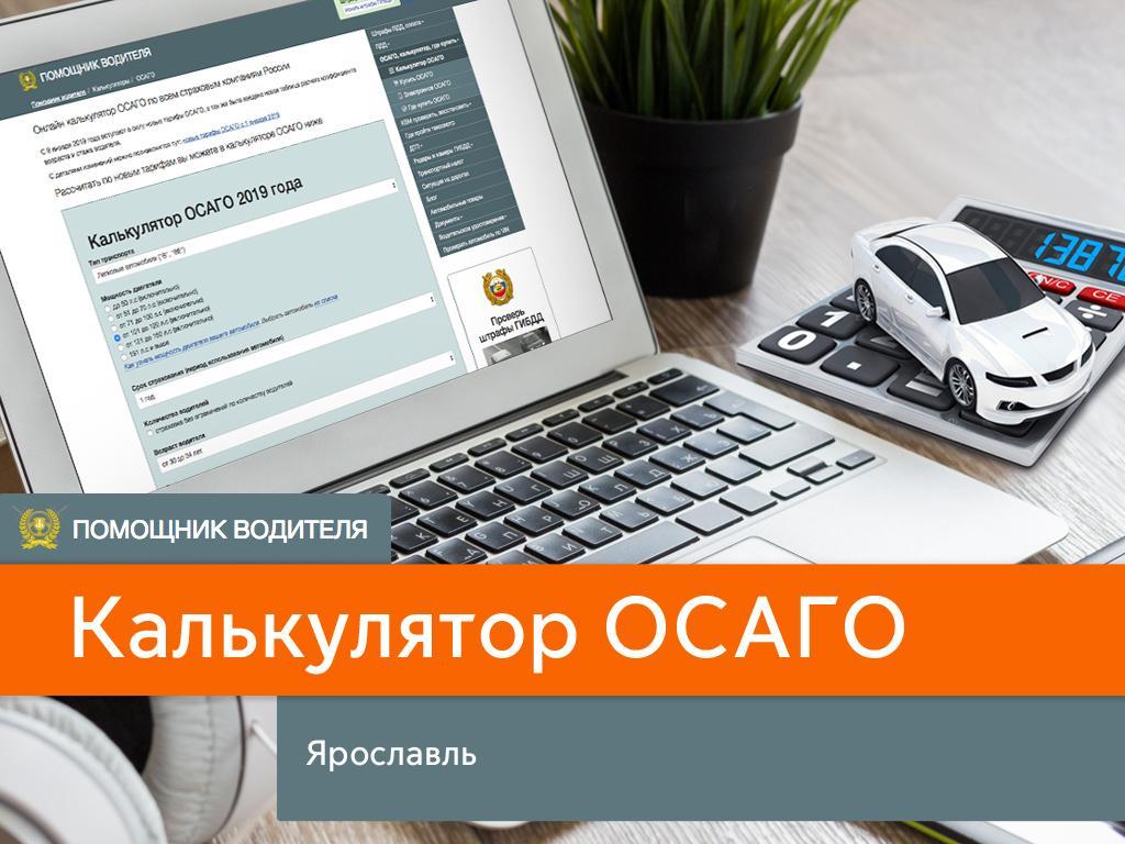 сделать страховку на автомобиль онлайн осаго росгосстрах ярославль